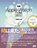 詳細!Apple Watch アプリ開発 入門ノート Swift 1.2+Xcode 6.3対応