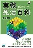 実戦死活百科 ~基本形からハマリ形に導くテクニック~ (囲碁人ブックス)
