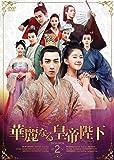 [DVD]華麗なる皇帝陛下DVD-BOX2
