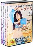 ベリーダンス DVD4巻 (収納ケース付)セット