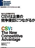 CSVは企業の競争優位につながるか DIAMOND ハーバード・ビジネス・レビュー論文