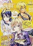 食戟のソーマ 11 ドラマCD同梱版 (ジャンプコミックス)