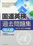 国連英検過去問題集[特A級]〈2013-2014実施〉