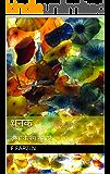 धनक: इश्क़ के रंग सुनहरे (Hindi Edition)