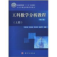 工科数学分析教程(上册)(封面随机)