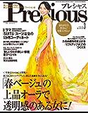 Precious (プレシャス) 2020年 3月号 [雑誌]