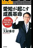 愛知が起こす成長革命 日本が蘇る2027年への提言27