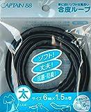 CAPTAIN88 合皮ループ太 直径6mm×1.5m巻 【col.1黒】