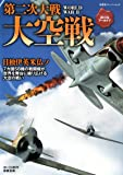 3DCGアーカイブ 第二次大戦 大空戦 (双葉社スーパームック)