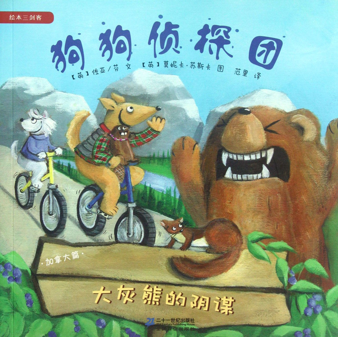 Download Canada - grizzly bear Conspiracy - Dog detective (Chinese Edition) PDF