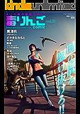 毒りんごcomic : 31 (アクションコミックス)