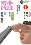 小説現代 2016年 11月号 [雑誌]
