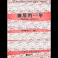 独居的一年(读客熊猫君出品,村上春树的文学偶像约翰·欧文传世大作!当你找到爱的时候,也就找到了自己。)