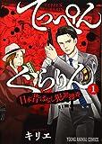 てっぺんぐらりん~日本昔ばなし犯罪捜査~ 1 (ヤングアニマルコミックス)