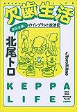 欠歯生活 歯医者嫌いのインプラント放浪記 (文春e-book)