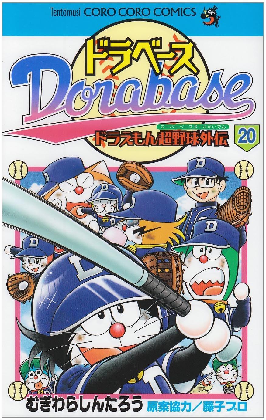 ドラベース ドラえもん超野球(ス...
