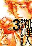 靴理人 3巻 (芳文社コミックス)