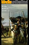 狂い咲き戦争処女と国死病(3)