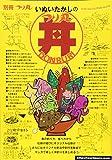 いぬいたかしのつり丸丼 (SUN MAGAZINE MOOK 別冊つり丸)