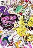 日出処のスナック 1 (フィールコミックスFC Jam)