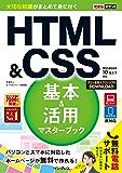 できるポケット HTML&CSS 基本&活用マスターブック Windows 10/8.1/7対応 できるポケットシリーズ