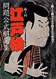第4回江戸検問題公式解説集 (江戸文化歴史検定公式テキスト)