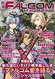 月刊ファルコムマガジン vol.27 (ファルコムBOOKS)