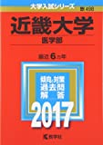 近畿大学(医学部) (2017年版大学入試シリーズ)