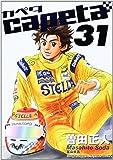 capeta(31) (KCデラックス 月刊少年マガジン)
