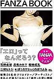 FANZA BOOK