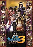 舞台「戦国BASARA3」-咎狂わし絆- (初回限定版) [DVD]