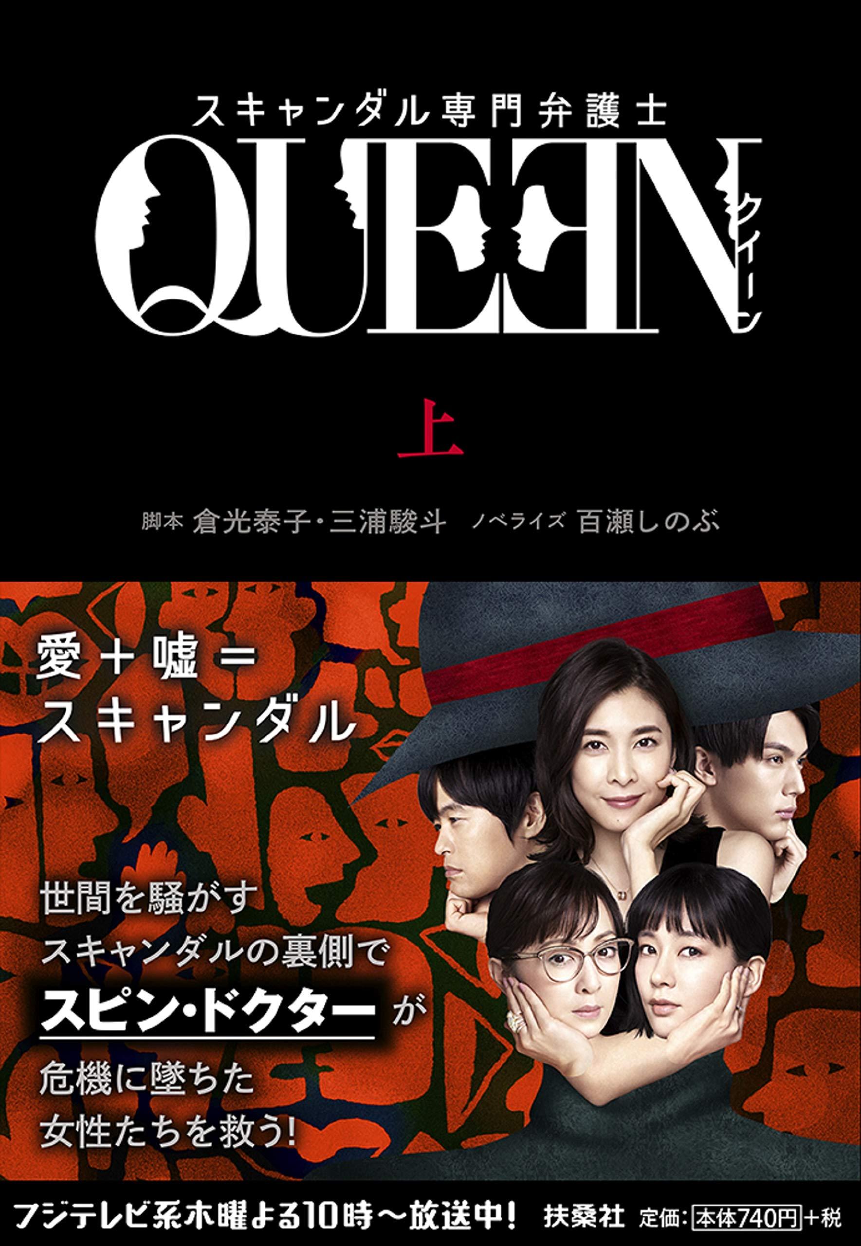 スキャンダル専門弁護士 QUEEN   Nữ hoàng Luật sư bê bối (2019) [9/9 Sub Nhật]