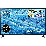 【Amazon.co.jp 限定】LG 65型 4Kチューナー内蔵液晶テレビ AI/ドルビーアトモス対応 2019年モデル 65UM7300EJA