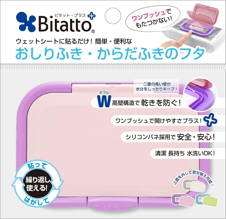 おしりふきケース Bitatto+ ビタット・プラス フタ