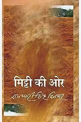 Mitti Ki Or Hardcover