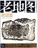 老重庆影像志:老地图