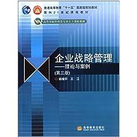 高等学校管理类专业主干课程教材•企业战略管理:理论与案例(第3版)