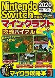 Nintendo Switchで遊ぶ! マインクラフト攻略バイブル2020最新版