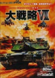 システムソフト・アルファー 大戦略VII セレクション2000