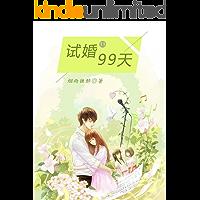试婚99天(第11册)(《裂锦》之后,最撼动人心的商战爱情小说。因为喜欢你,我愿意和你签订终生契约!)