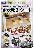オリエント 電気トースター用 もち焼きシート 4353