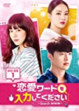 [DVD]恋愛ワードを入力してください DVD-BOX1
