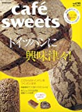 cafe-sweets vol.98 (98) (柴田書店MOOK)