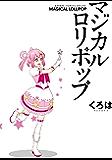 マジカルロリポップ (デジタル版ガンガンコミックスONLINE)
