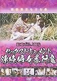 昭和ポルノ劇場 セックスドキュメント 連続婦女暴行魔 [DVD]