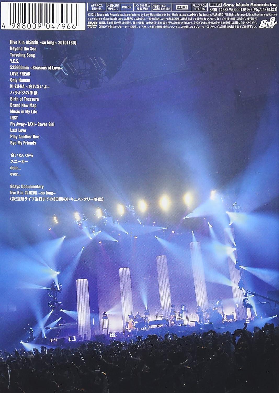 amazon co jp film k vol 3 live k in 武道館 so long 20101130