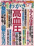 わかさ 2020年 01月号 [雑誌] (WAKASA PUB)