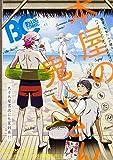 B's-LOG COMIC 2016 Aug. Vol.43 (B's-LOG COMICS)