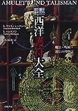 図説 西洋護符大全―魔法・呪術・迷信の博物誌