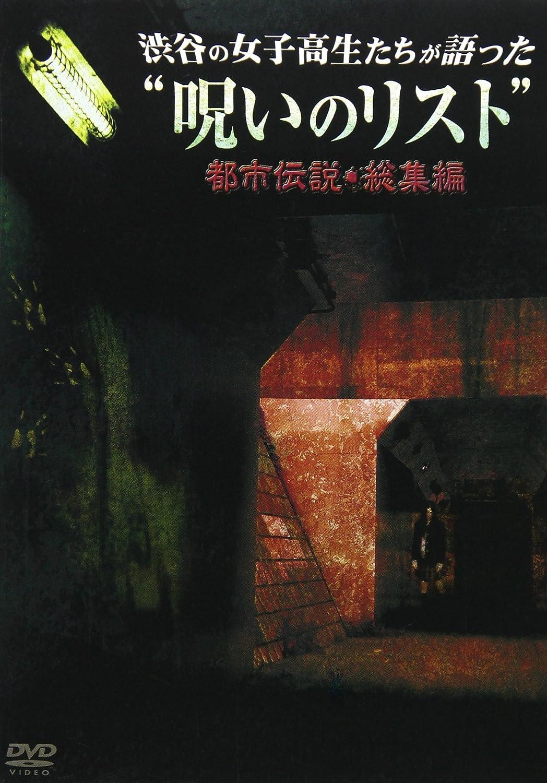 渋谷の女子高生たちが語った 呪いのリスト 都市伝説総集編 [DVD] B008AJ2W18